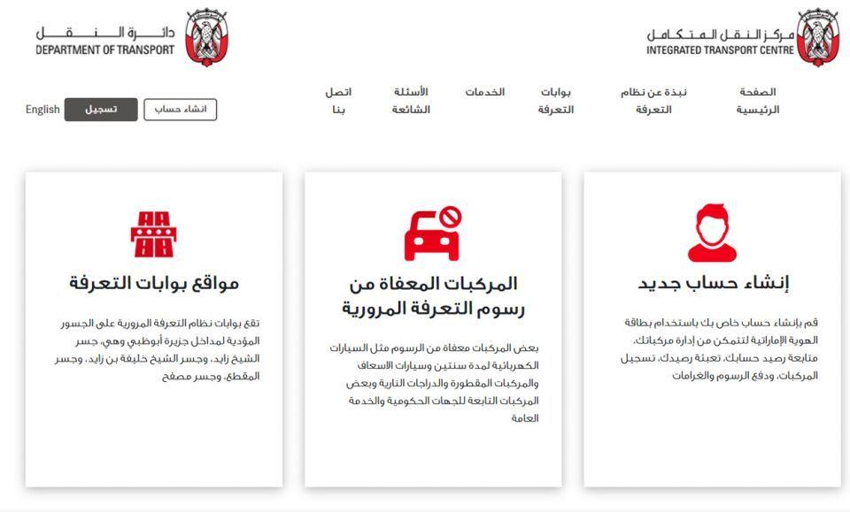 بدء التسجيل في نظام أبوظبي للتعرفة المرورية قبيل تفعيلها في 15 أكتوبر
