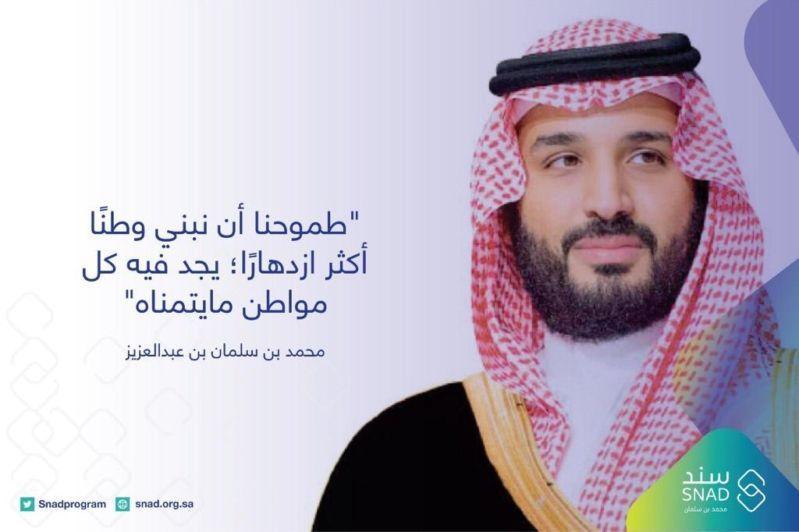 سند محمد بن سلمان: عطاء مبادرة الزواج يتجاوز 395 مليون ريال