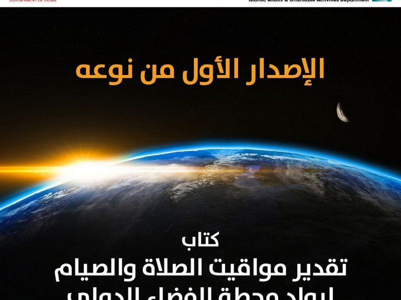 دبي تصدر كتاباً لتقدير مواقيت الصلاة والصيام لرواد محطة الفضاء الدولية