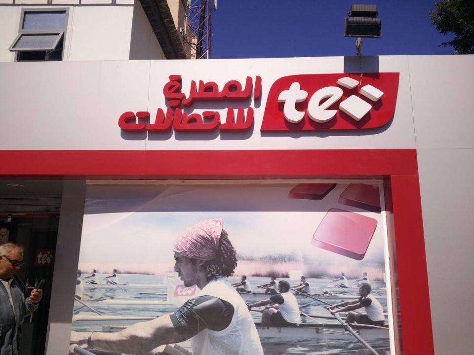 حصة المصرية للاتصالات في السوق 5%