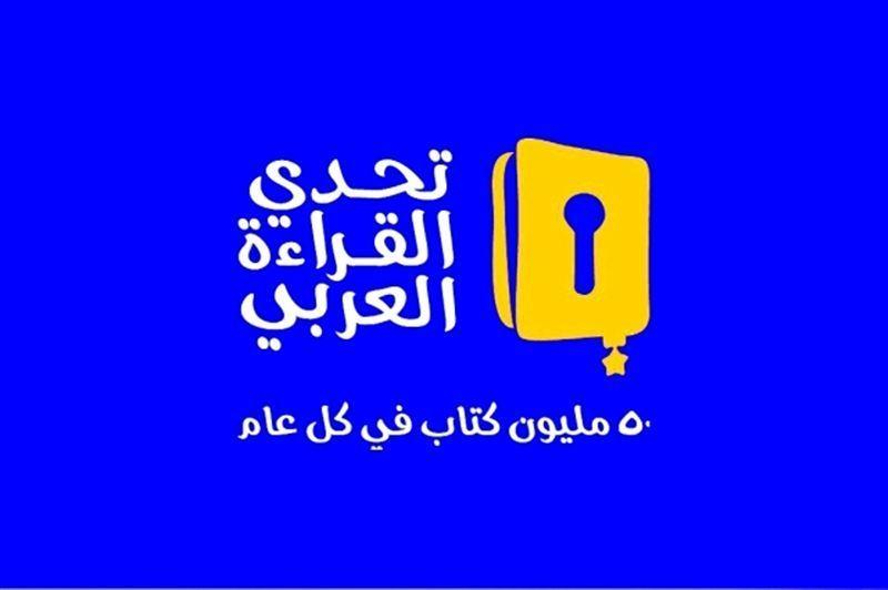 ترقبوا.. تحدي القراءة العربي عبر برنامج تلفزيوني ضخم
