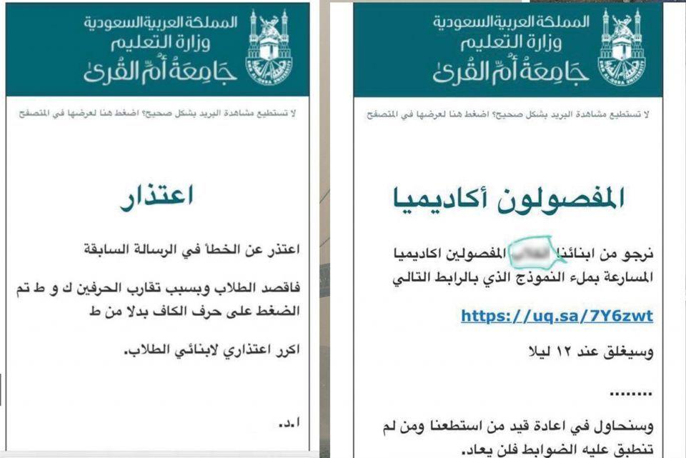 خطأ إملائي يوجه كلمة نابية لطلاب جامعة سعودية