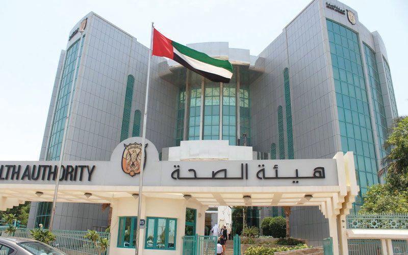 الصحة الإماراتية تصدر تعميماً بشأن الأدوية المحتوية على مادة الرانيتيدين