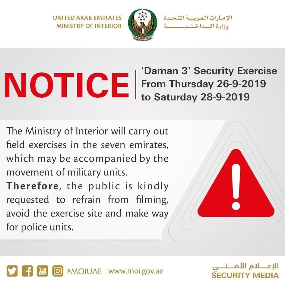 الإمارات: تنويه مهم من وزارة الداخلية