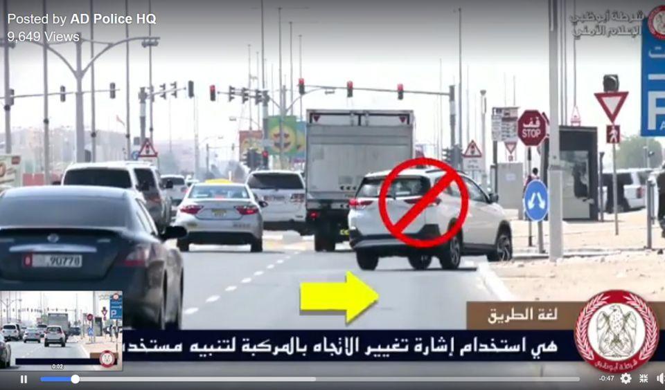 أبو ظبي: 21660  مخالفة ووفاة و235  حادثا مروريا بسبب عدم إستخدام إشارات تبديل المسار