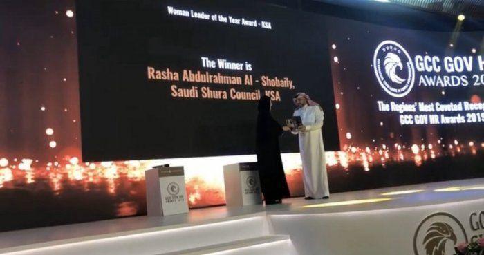 جائزة المرأة القيادية في دول مجلس التعاون الخليجي للعام