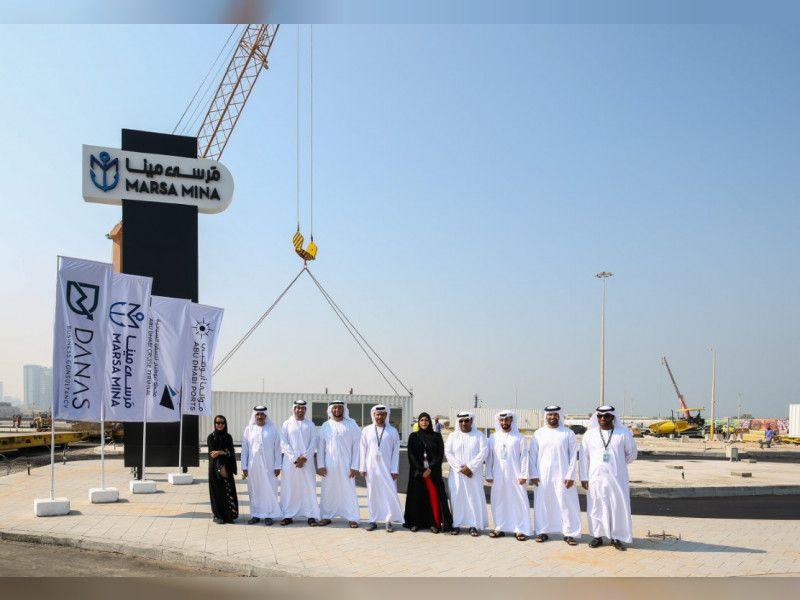 موانئ أبوظبي تطلق مشروع الواجهة البحرية الترفيهية «مرسى مينا»