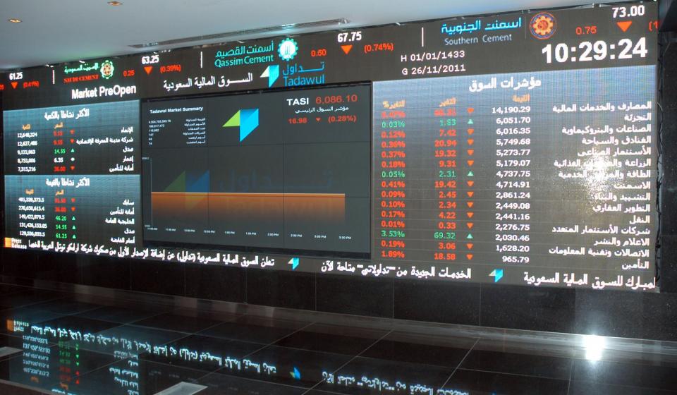 انخفاض سوق الأسهم السعودي اليوم