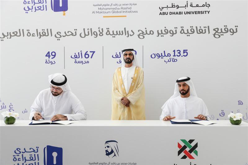 الإمارات: منح دراسية لأوائل تحدي القراءة العربي لمدة عشر دورات قادمة