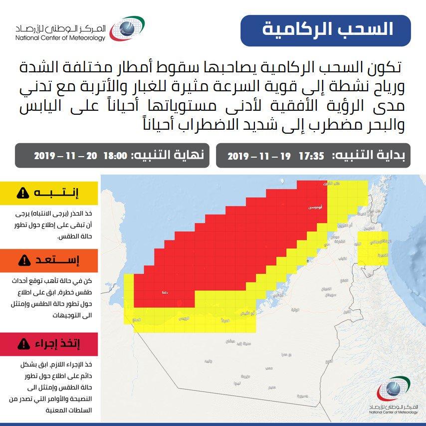 الإمارات: مدارس تبلغ أولياء الأمور بعطلة يوم غد  تحسبا لأمطار رعدية غزيرة
