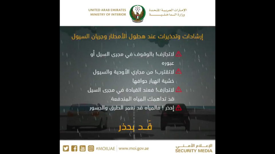 الإمارات: تحذيرات من السيول