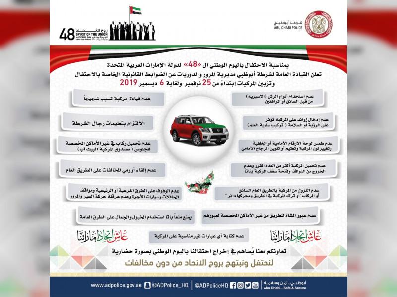 مع احتفالات اليوم الوطني.. شرطة أبوظبي تحدد ضوابط تزيين السيارات