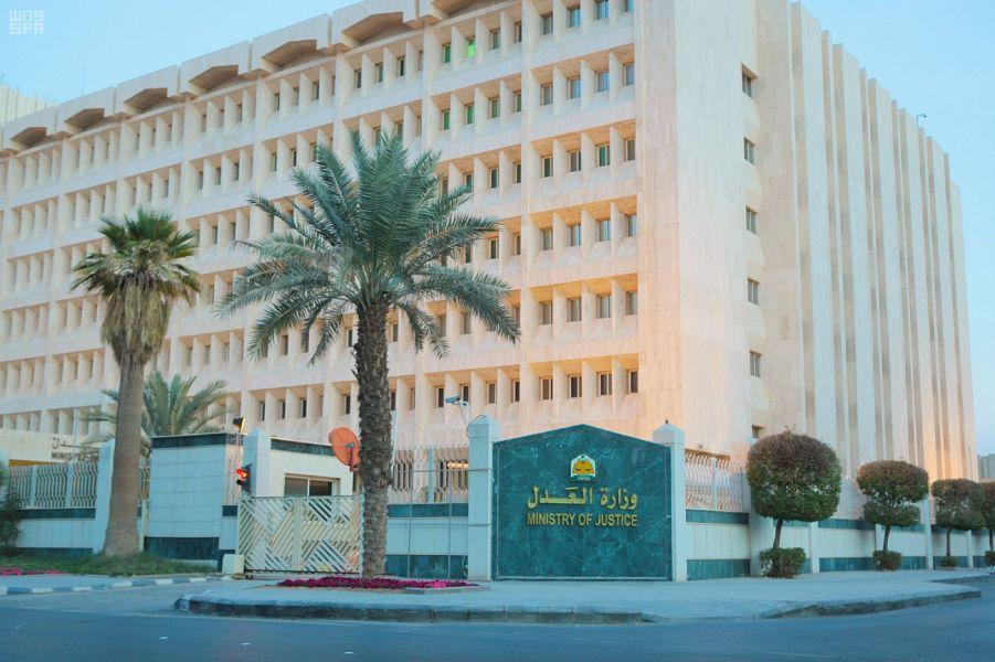 العدل السعودية تدعو المتقدمات على وظائفها للمقابلة الشخصية