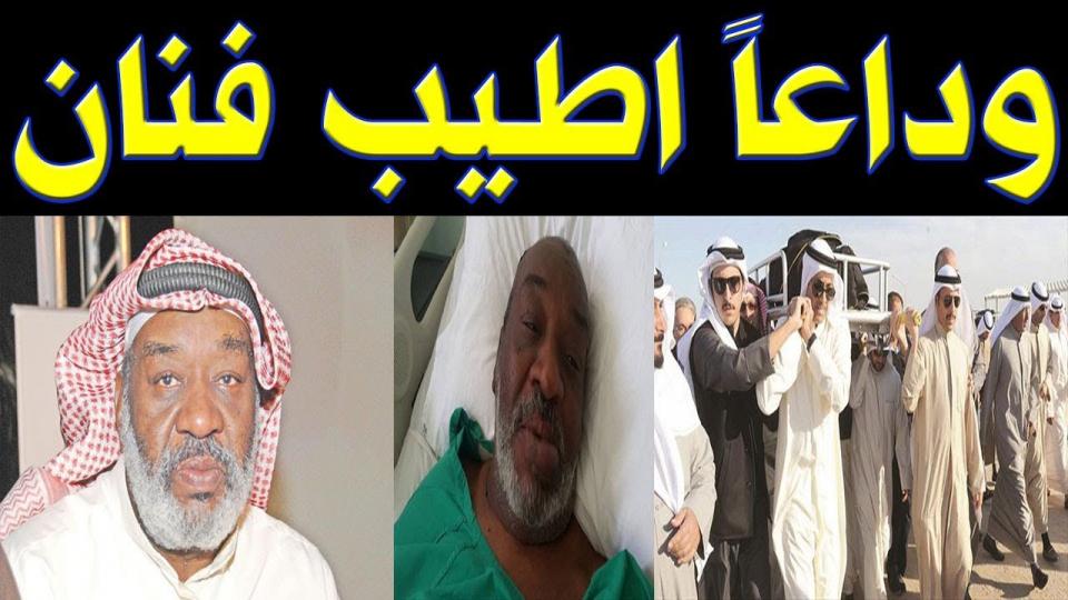 وفاة الفنان الكويتي عبد الرزاق خلف المعروف بـ بو رزيقة