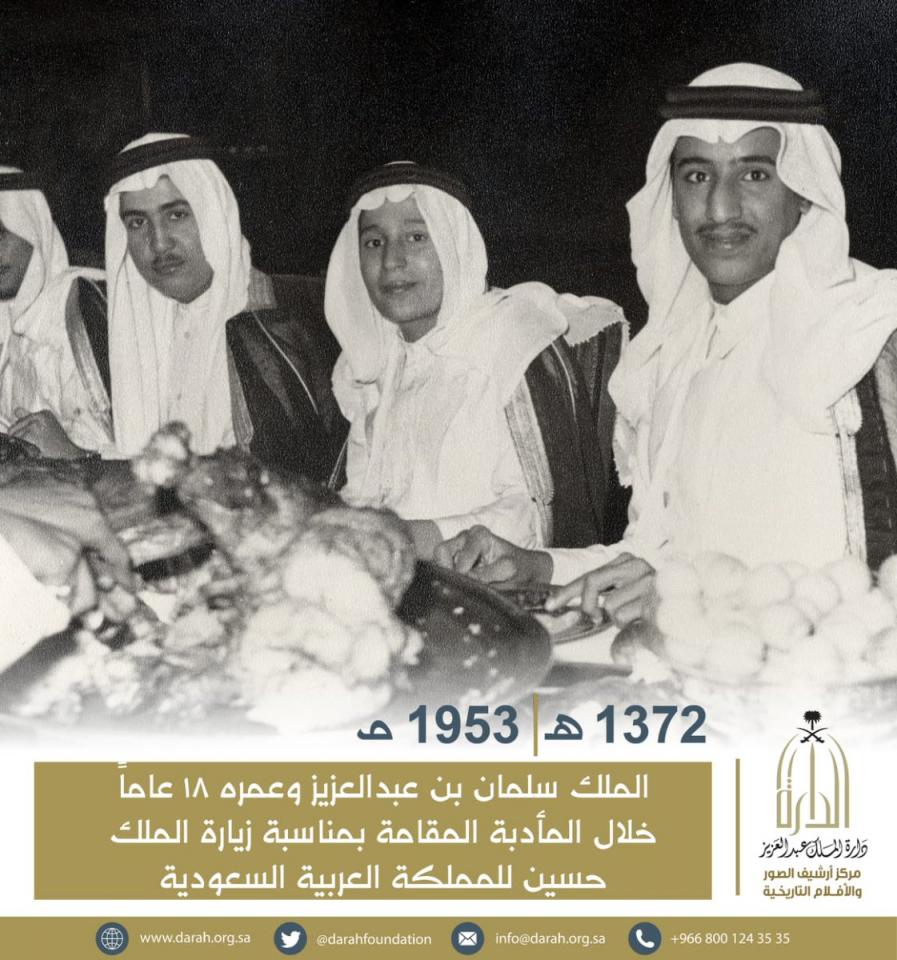 صورة نادرة للملك سلمان خلال زيارة الملك حسين للسعودية