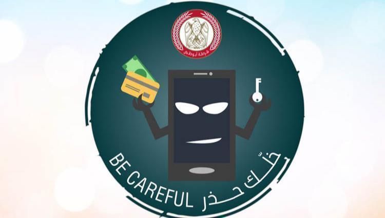 حملة شرطة أبوظبي «خلك حذر» تعزز الوعي بجرائم النصب الهاتفي والإلكتروني