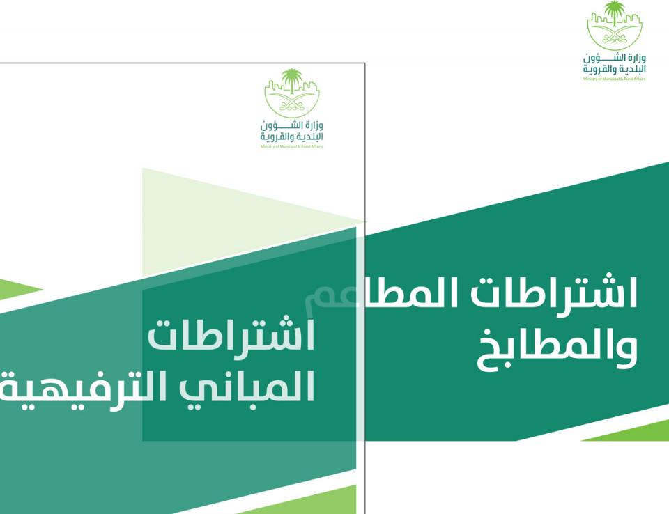 السلطات السعودية تلغي شرط مدخل للعزاب وآخر للعوائل في المطاعم