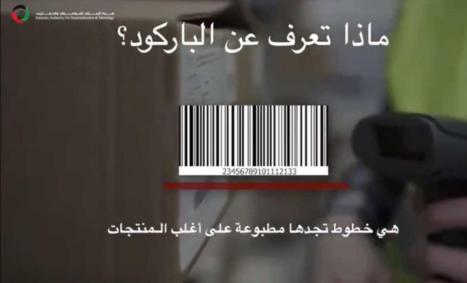 الإمارات ترد على حملة مقاطعة لمنتجاتها وتفند حقيقة الحملة