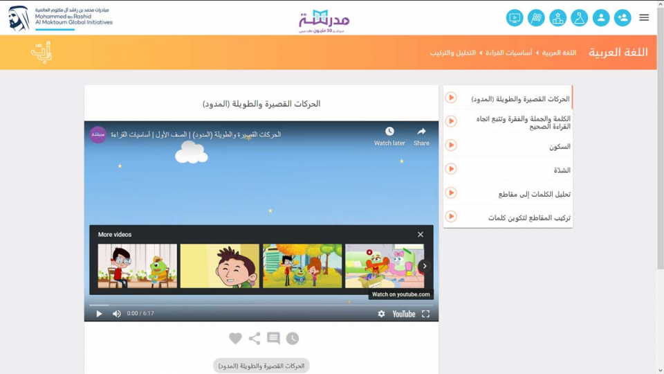 الإمارات تطلق موقع مدرسة الأكبر عربياً للتعليم الالكتروني بمناسبة يوم اللغة العربية