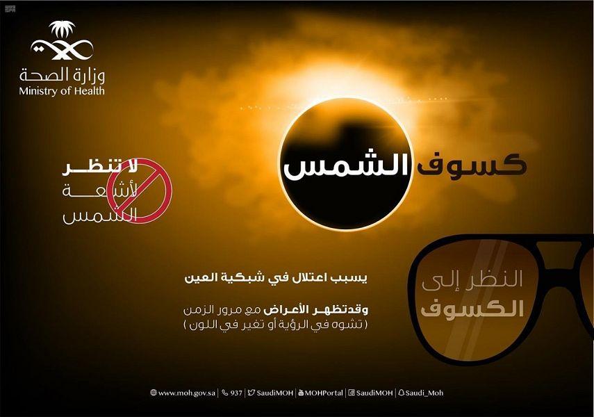 السلطات السعودية تحذر من النظر لأشعة الشمس أثناء الكسوف الذي ستشهده