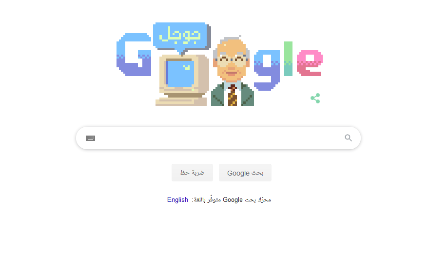 غوغل احتفل بذكراه... من هو العالم المصري نبيل علي