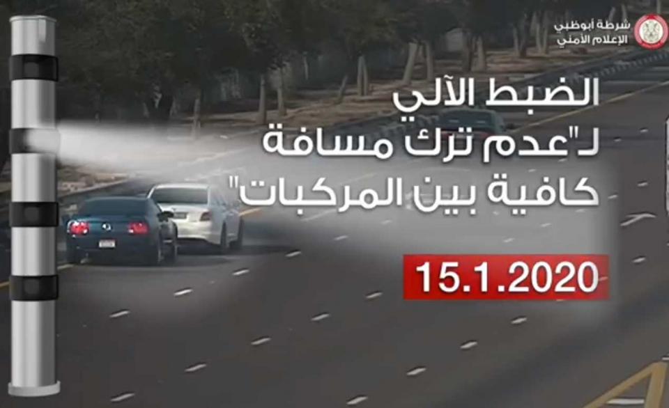 ضبط تلقائي لعدم ترك مسافة كافية بين  السيارات في أبوظبي