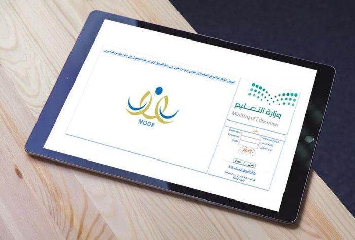 نظام نور السعودي يوقف التسجيل برياض الأطفال