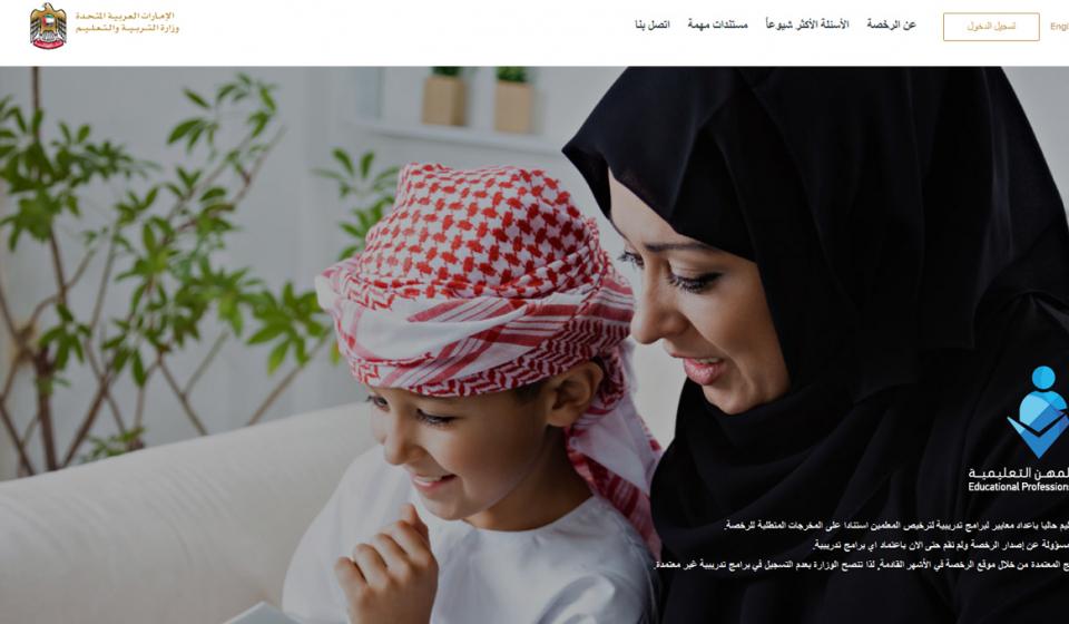 الإمارات:  7 آلاف معلم في اختبار «الرخصة»