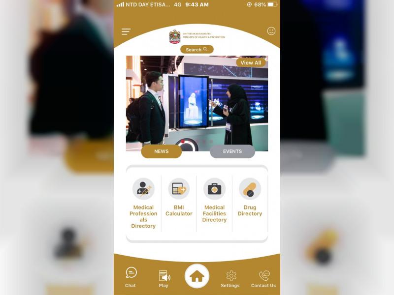 الإمارات: إطلاق منصة لتخزين بيانات المنشآت الصحية والصيدلانية والكوادر الطبية