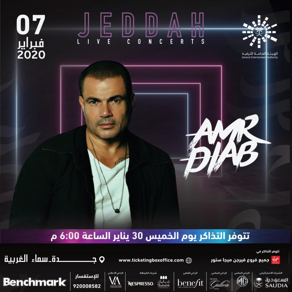 عمرو دياب يحيى حفلا غنائيا فى جدة
