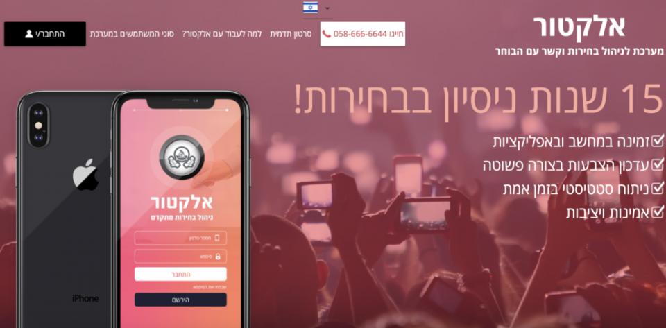 حزب نتنياهو يكشف بيانات 6.5 مليون من الناخبين الاسرائيليين