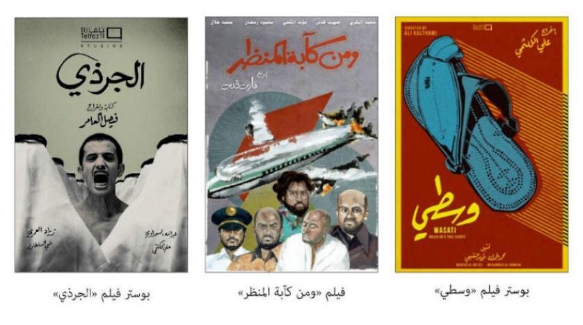 سعوديون يقدمون 6 أفلام سعودية لـ 190 بلدا على منصة نتفليكس