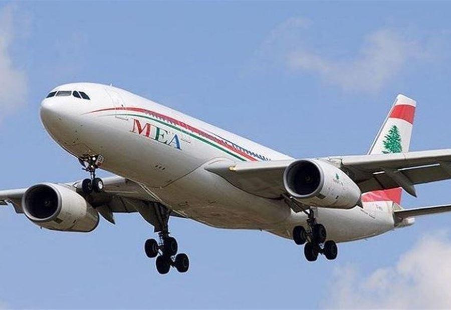 طيران الشرق الأوسط اللبنانية تشترط الدفع بالدولار