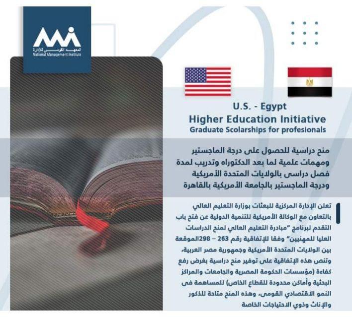 مصر: إطلاق منح الدراسات العليا للمهنيين