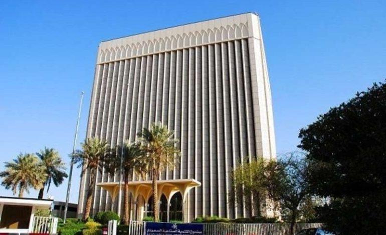 الأعلى في تاريخه... صندوق التنمية الصناعية السعودي يعتمد قروضا بـ 12.5 مليار ريال في 2019