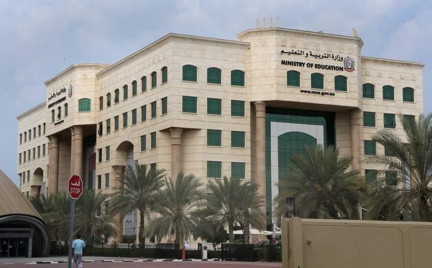 """الإمارات: تطبيق """"التعلم عن بعد"""" لـ 3 أيام لمواجهة الأزمات في المدارس"""
