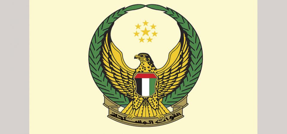 القوات المسلحة الإماراتية: جميع خريجي الثانوية العامة سيتم إلحاقهم بالخدمة الوطنية