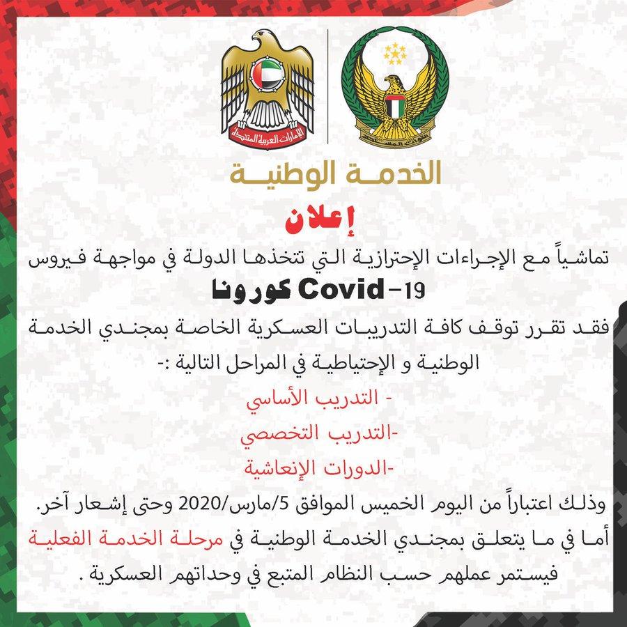 الإمارات: توقف التدريبات العسكرية لمجندي الخدمة الوطنية