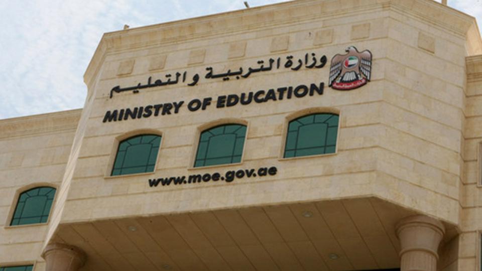 الإمارات : إجراءات جديدة للمؤسسات التعليمية والطلاب