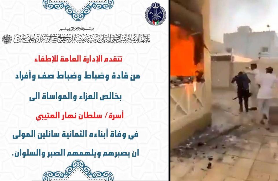 الكويت: اشتباه بخادمتين وراء وفاة 8 أطفال  في حريق منزل بمدينة صباح الأحمد