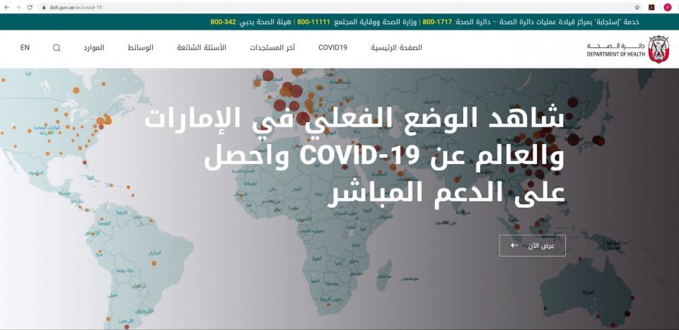 الصحة أبوظبي تطلق الموقع الإلكتروني الخاص بالتوعية بفيروس كورونا