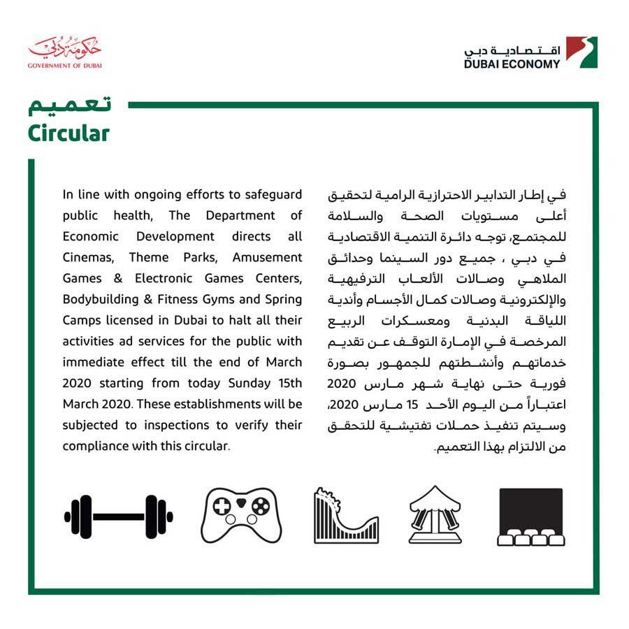 الإمارات: إغلاق مؤقت لصالات الالعاب واللياقة البدنية وغيرها من الأنشطة