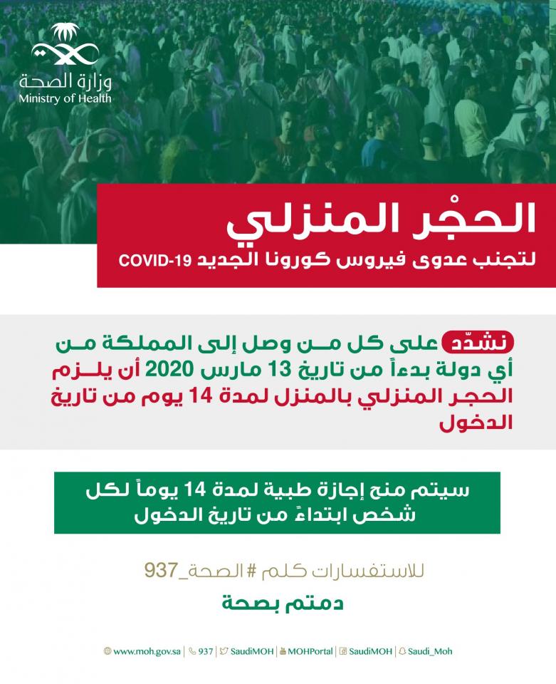 وزراة الصحة السعودية تقدم إجازة للالتزام بالحجر المنزلي للقادمين من الخارج