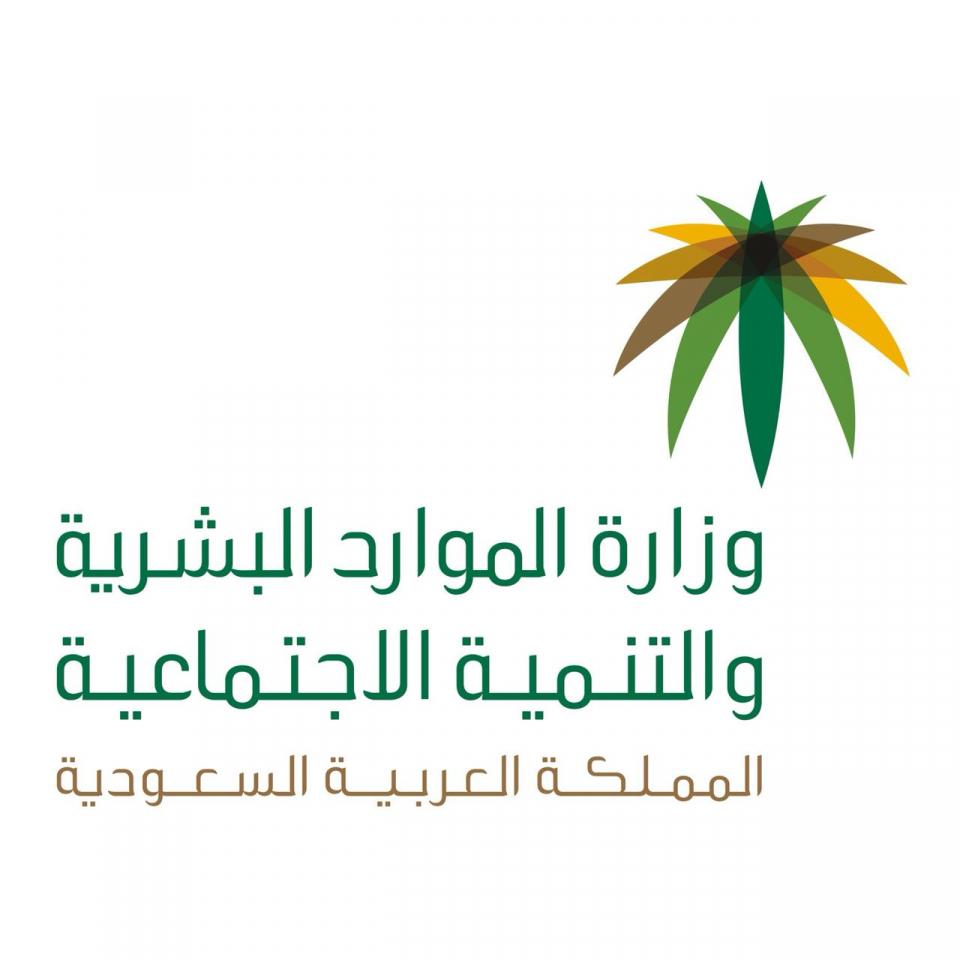 وزارة الموارد البشرية تصدر قراراً  بشأن استقدام العمالة المنزلية في السعودية