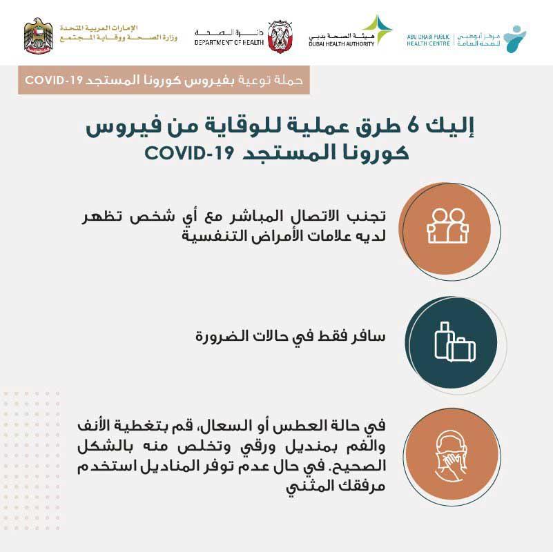 شاهد نصائح وزارة الصحة الإماراتية للوقاية من فيروس كورونا المستجد