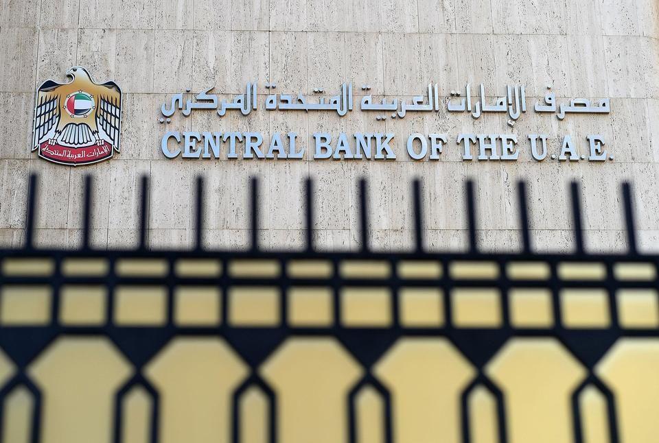 مصرف الإمارات المركزي يعيد ضخ 15.86 مليار درهم في البنوك خلال يونيو