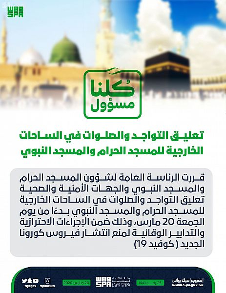 تعليق التواجد والصلاة في ساحات الحرمين الشريفين ابتداء من الجمعة