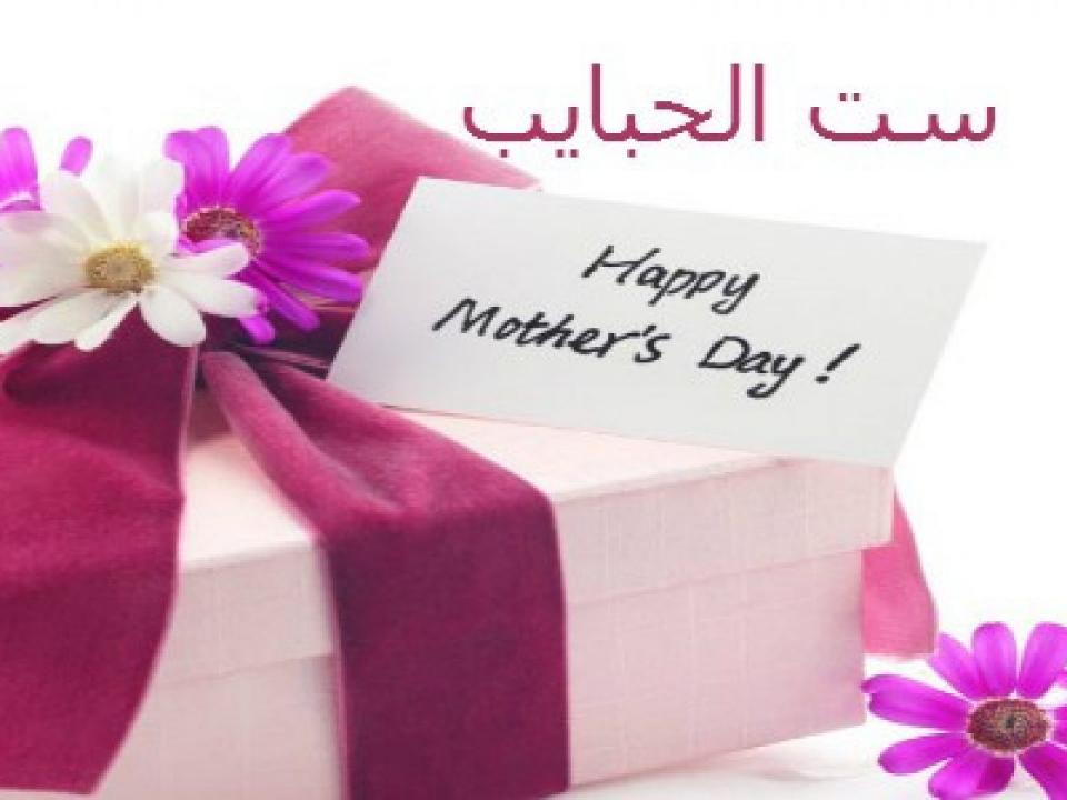 عيد الأم ورمضان بين الحب والواجب