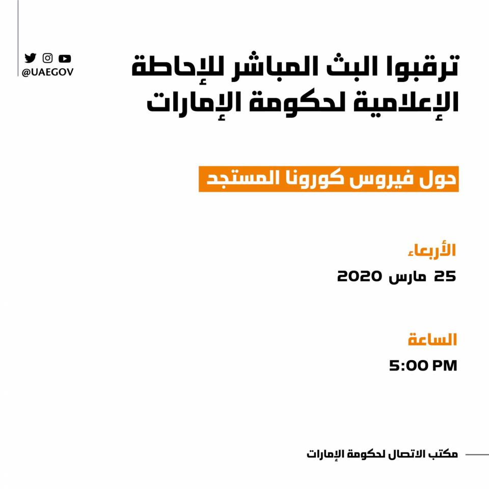 """الإمارات: العمل على مدار 24 ساعة لمنافذ المواد الغذائية """"الجمعيات التعاونية والبقالة"""