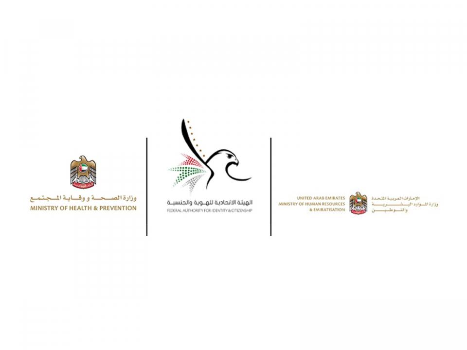 الإمارات:تجديد تلقائي لإقامة العمل وإعفاء من الفحص الطبي ضمن إجراءات الحد من انتشار فيروس كورونا